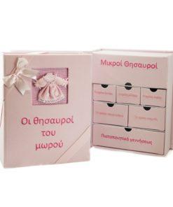Παιδικό κουτί ''Οι θησαυροί του μωρού'' για κορίτσι